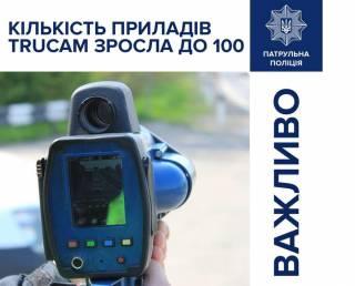С завтрашнего дня количество «Трукамов» на украинских дорогах резко возрастет. Полный список