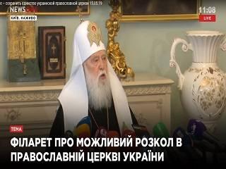 Филарет заявил, что Епифаний и Порошенко его обманули