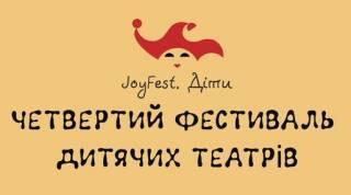 На фестивале JoyFest.Дети выступят 25 лучших детских театров со всей Украины