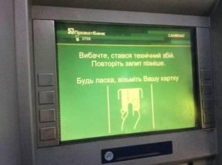 «Приватбанк» лег: пользователи не могут расплатиться карточками и совершать трансакции через Приват24