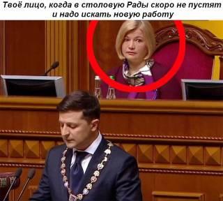 Геращенко резко подсуетилась и уже готова стать на колени перед Зеленским