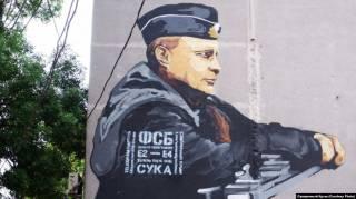 Неизвестные активисты предложили ФСБ поиграть в оккупированном Симферополе