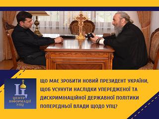 Украинцы пишут в Facebook, как Зеленскому вернуть в Украину межконфессиональный мир