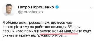 Порошенко угрожает возглавить Майдан. Напомните ему, как 5 лет визжал, что любые протесты на руку России
