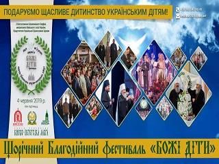 Звезды украинской эстрады и архиерейский хор выступят на детском фестивале под патронатом Киево-Печерской лавры