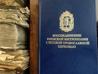 Опубликованы документы о связи Киевской митрополии с РПЦ в ХVІІ веке