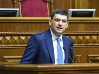 Депутаты провалили отставку Гройсмана