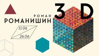 В Киеве откроется необычная выставка «3D»