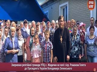 Верующие УПЦ записали видеообращение к Президенту с просьбой защитить их храм от рейдерского захвата