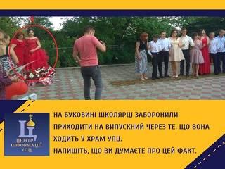 Украинцы в соцсетях встали на защиту буковинской школьницы, которую не допустили на выпускной из-за вероисповедания