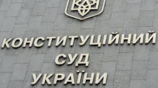 КСУ в присутствии Зеленского решает судьбу Верховной Рады (онлайн)