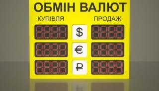 Валютные «кидалы» в Киеве придумали новый вид мошенничества