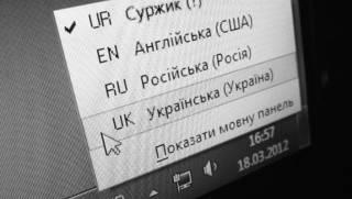 Рідний язык, родная мова