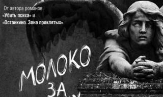 Новинки художественной литературы: советские записки, байки из морга и лошадиная история