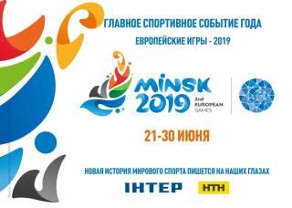 Европейские игры-2019: волшебная символика и медали с наноалмазами