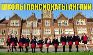 Полезная информация про частные школы Англии и школы-пансионаты со смешанным и раздельным обучением