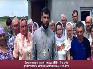 Верующие захваченного храма УПЦ на Волыни обратились к Президенту с просьбой защитить их права