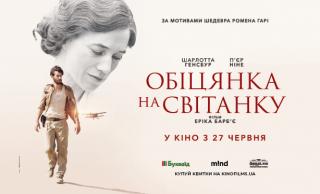 «Обещание на рассвете» с Шарлоттой Генсбур выходит в украинский прокат