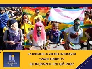 Украинцы в соцсетях рассказали, что думают о проведении «Марша равенства» в Киеве
