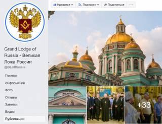 Скандал в России: масоны освятили икону в храме РПЦ