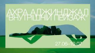 Скоро киевском центре «Белый Свет» откроется «Внутренний пейзаж»