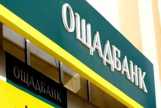 У киевлян возникли проблемы с обменом долларов в «Ощадбанке»