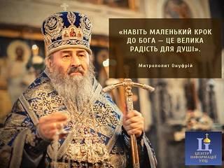 Духовная сокровищница: изречения Митрополита Онуфрия о Боге, Церкви, молитве, человеке и истине