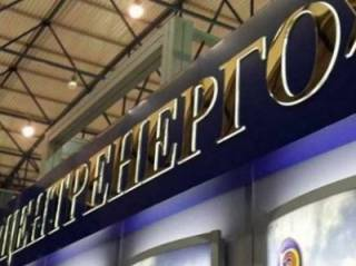Андрей Герус «продал» Центрэнерго окружению Януковича за $20 млн в месяц, - СМИ