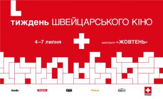 Скоро в Киеве стартует «Неделя швейцарского кино»