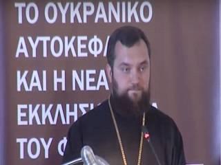 В Греции священник УПЦ рассказал богословам о последсвиях Томоса