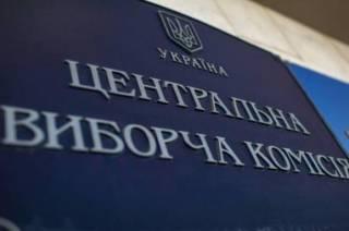 ЦИК сняла с выборов в Раду Клюева и Шария