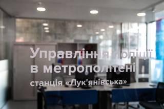 В Киеве появилось первое абсолютно прозрачное отделение полиции
