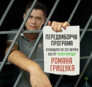 В Киеве от партии Зеленского баллотируется шоумен с уголовным шлейфом, – СМИ