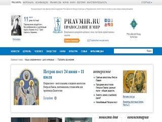 В РПЦ дали понять читателям «Правмира», что портал перестал быть православным