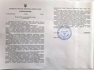 Волынская ОГА распорядилась о перерегистрации 10 приходов УПЦ в ПЦУ