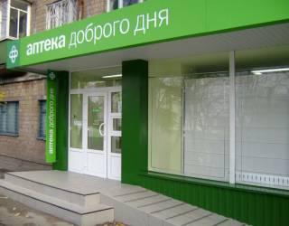 Как в аптеках Доброго дня дурят простых украинцев: откровения фармацевта