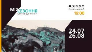 В столице стартует «Межсезонье» Александра Яновича