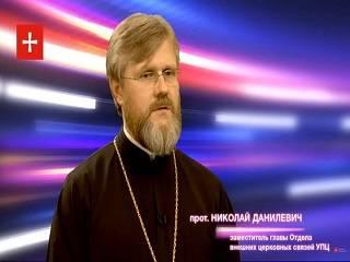 В УПЦ объяснили, что означает титул «Вселенский»