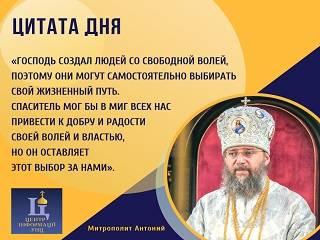 Духовная сокровищница: Изречения митрополита Антония о вере, Боге, Церкви и человеке