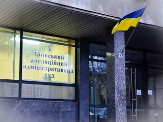Апелляционный суд признал незаконной попытку Министерства культуры переименовать УПЦ