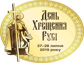 УПЦ завтра закрывает аккредитацию СМИ на торжества 27-28 июля в честь Дня Крещения Руси