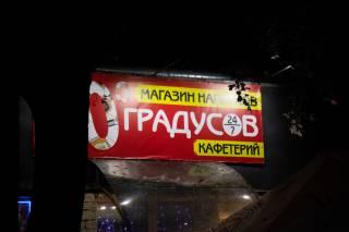 В одной из киевских наливаек ночью произошла драка