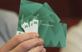 Наряду с жетонами Киевский метрополитен начал отказываться от «зеленых карт» оплаты