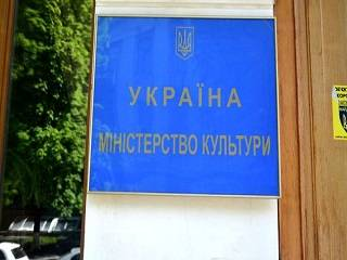 УПЦ КП прекратила свою деятельность, - Министерство культуры