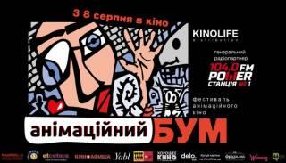 В Украине стартует анимационный фестиваль