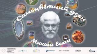 В Киеве открывается необычная выставка «Самоцветный Дзен»
