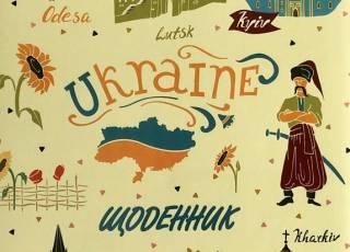В Киеве уже месяц продаются школьные дневники с изображением Украины без Крыма