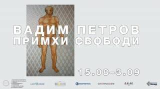 В Киеве открывается экзистенциальная выставка «Прихоти свободы»