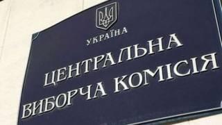 В ЦИК приняли решение о роспуске окружной комиссии на 210 округе