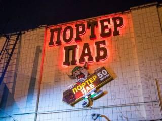 В Киеве стреляли в переполненном «Портер пабе»